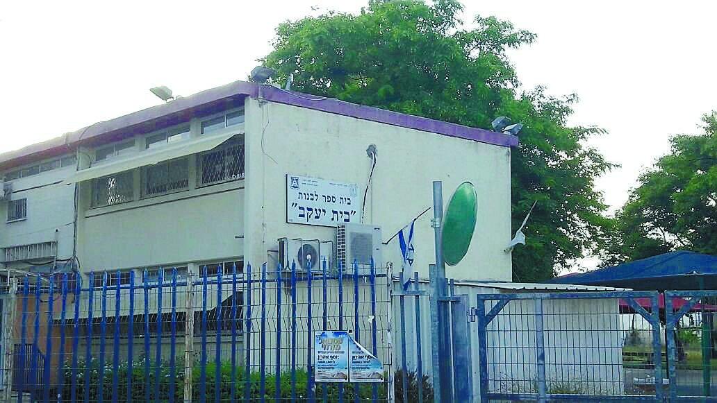 בית הספר בית יעקב בראש העין. צילום: באדיבות ההורים
