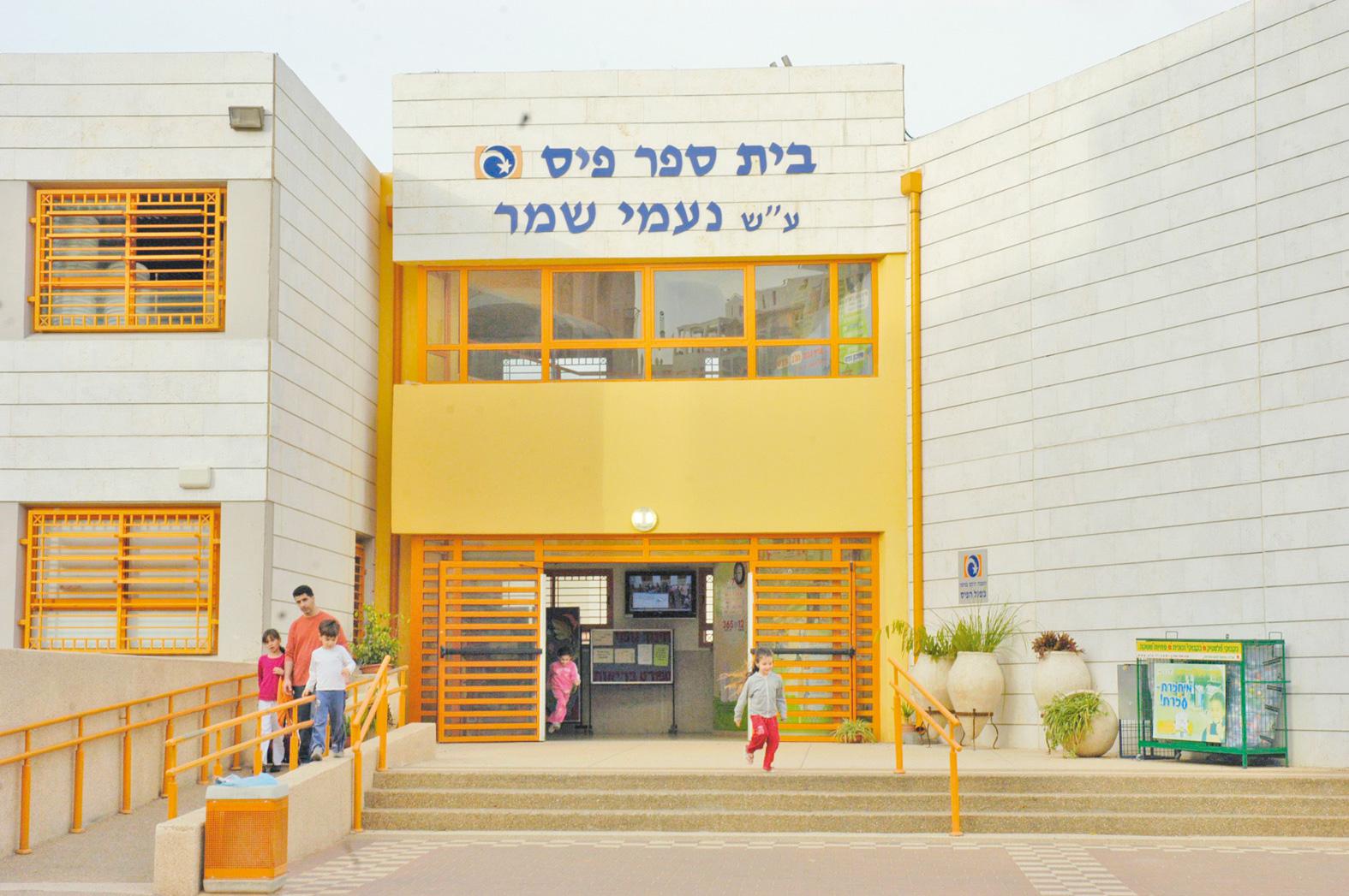 בית ספר נעמי שמר. צילום: זאב שטרן