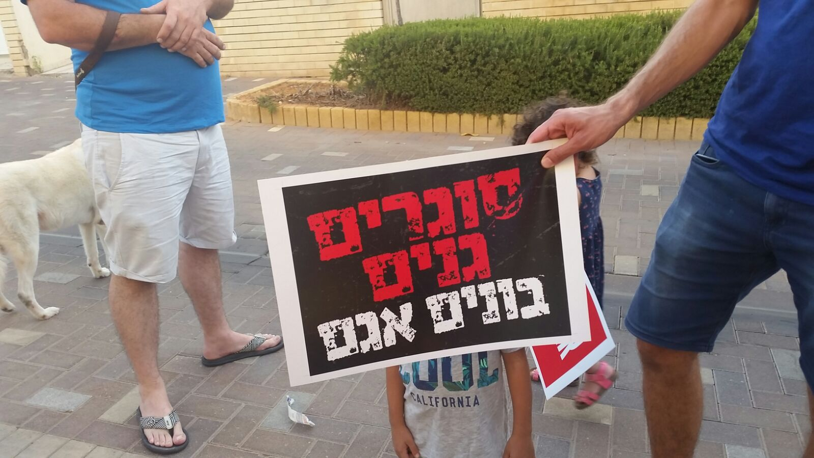 המחאה מול בית ראש העירייה. צילום: באדיבות התושבים