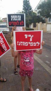 ההפגנה מול בית ראש העיר. צילום: באדיבות התושבים