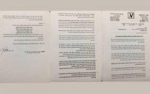 """מכתבו של עו""""ד וולקוביצקי למשטרת פתח תקוה"""