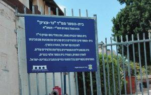 השלט בכניסה לבית הספר נר עציון לשעבר. צילום דניאל אוריה