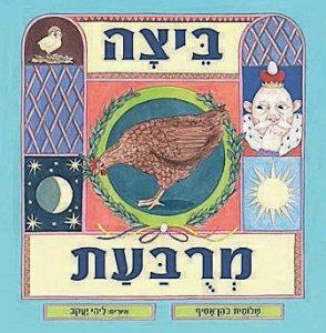 ביצה מרובעת / שלומית כהן אסיף, איורים: ליהי יעקב