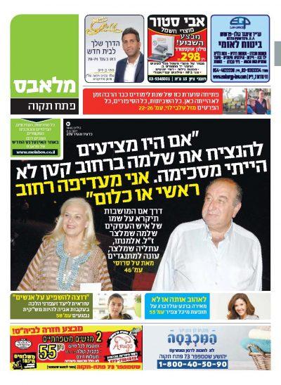 שער המגזין