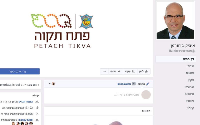 צילום מסך של עמוד הפייסבוק של איציק ברוורמן