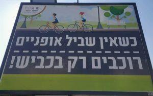 פרסום אופניים