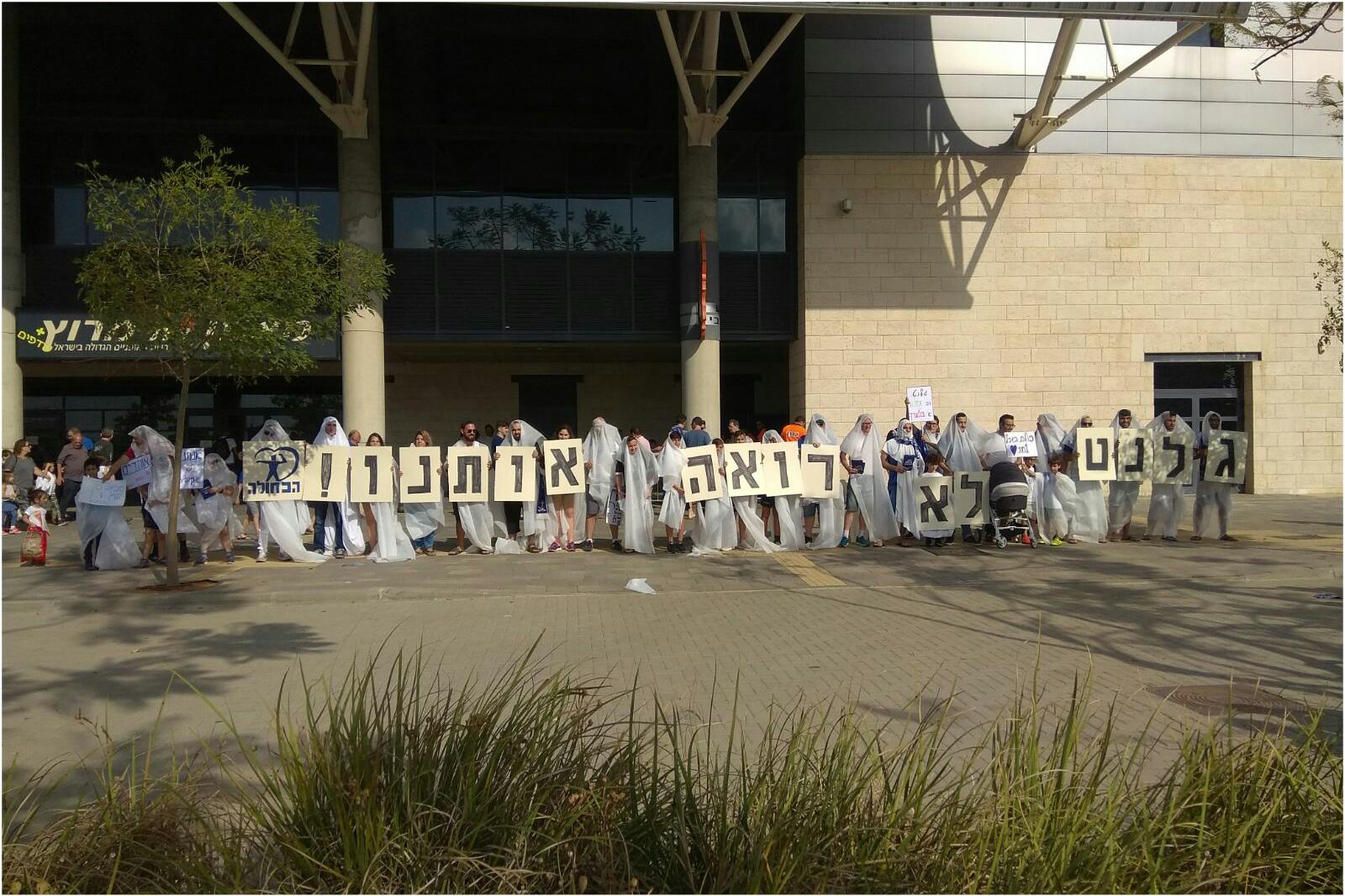 מחאת אוהדי הפועל נגד גלנט