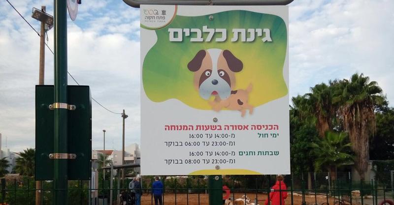 גינת כלבים רחוב רבקה גורבר אם המושבות.צילום באדיבות התושבים