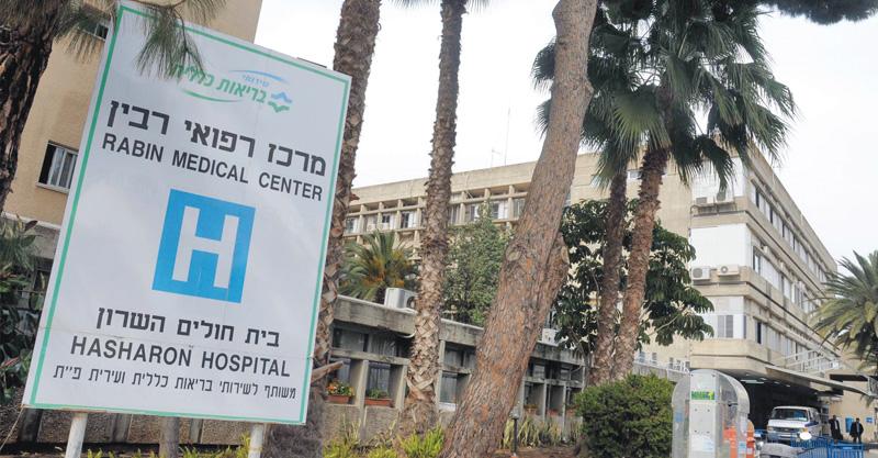 בית חולים השרון צילום זאב שטרן