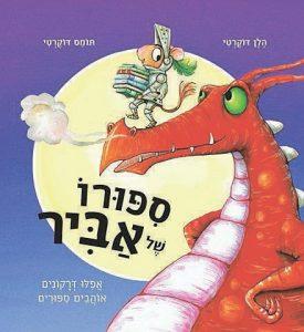 סיפורו של אביר - אפילו דרקונים אוהבים סיפורים | הלן דוקרטי, תומס דוקרטי. תרגמה וחרזה: גליה אלוני-דגן