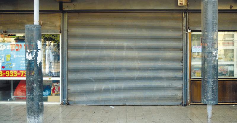 חנות סגורה מרכז מסחרי בעמישב לשעבר המכולת של אברהם צילום זאב שטרן
