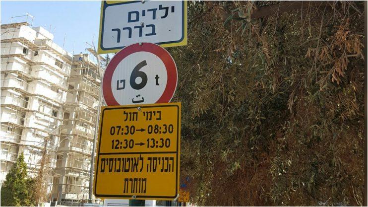 השלט האוסר על כניסת מכוניות ליד בית הספר אמיר