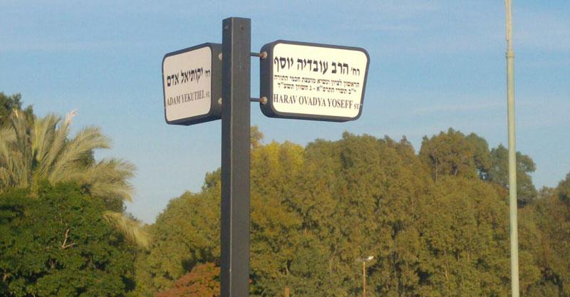 רחוב הרב עובדיה יוסף
