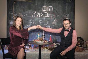 הגולה: חגיגה ישראלית כשרה ופרועה. צילום דנה כספי