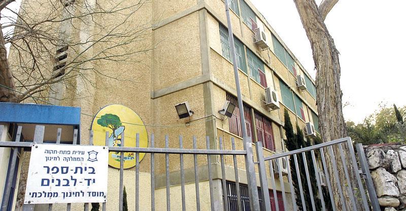 בית ספר יד לבנים. צילום זאב שטרן