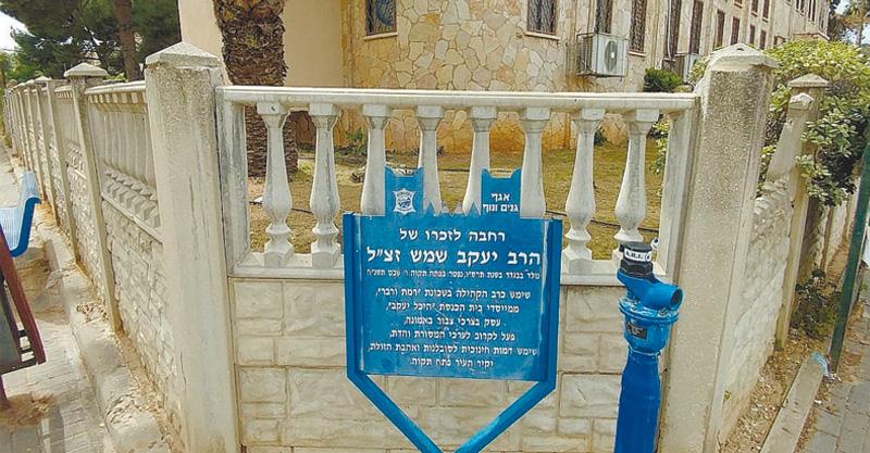 הרחבה על שם הרב יעקב שמש