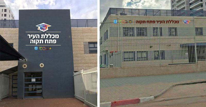 המבנה החדש של מכללת פתח תקוה צילום לשכת דובר עיריית פתח תקוה