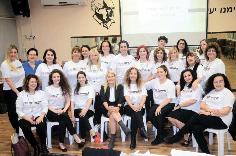 טקס סיום קורס מנהיגות נשים בפתח תקוה. צילום זאב שטרן