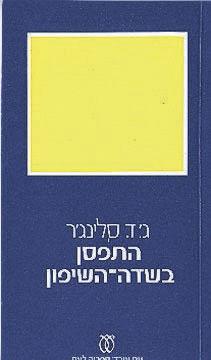 נוער - התפסן משדה השיפון עטיפת המהדורה העברית הראשונה עיצוב שמעון זנדהאוז