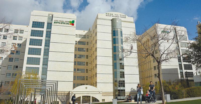 בריאות.בית החולים בילינסון צילום באדיבות בית החולים