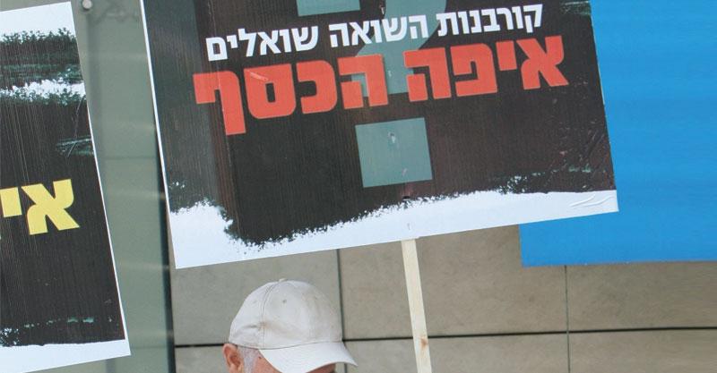 הפגנת ניצולי השואה צילום ניר קידר