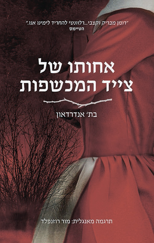 אחותו של צייד המכשפות | בת' אנדרדאון , תמיר סנדיק ספרים