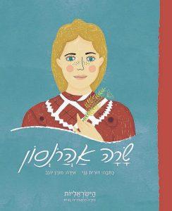 סדרת הישראליות – סדרה היסטורית נשית   דורית גני, איורים מורן יוגב