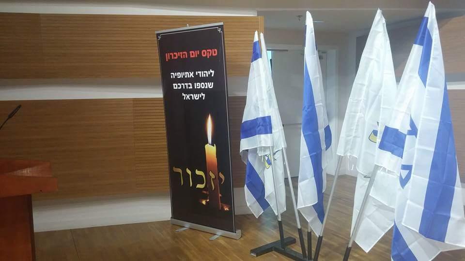 """טקס זיכרון ליהודי אתיופיה- מקום בלב צילום יח""""צ"""