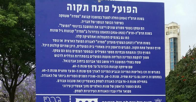 שלט ההנצחה ברחוב אברבנאל. צילום: זאב שטרן