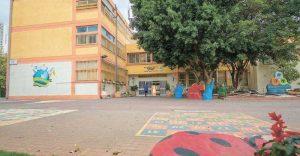 בית ספר קפלן צילום באדיבות בית הספר