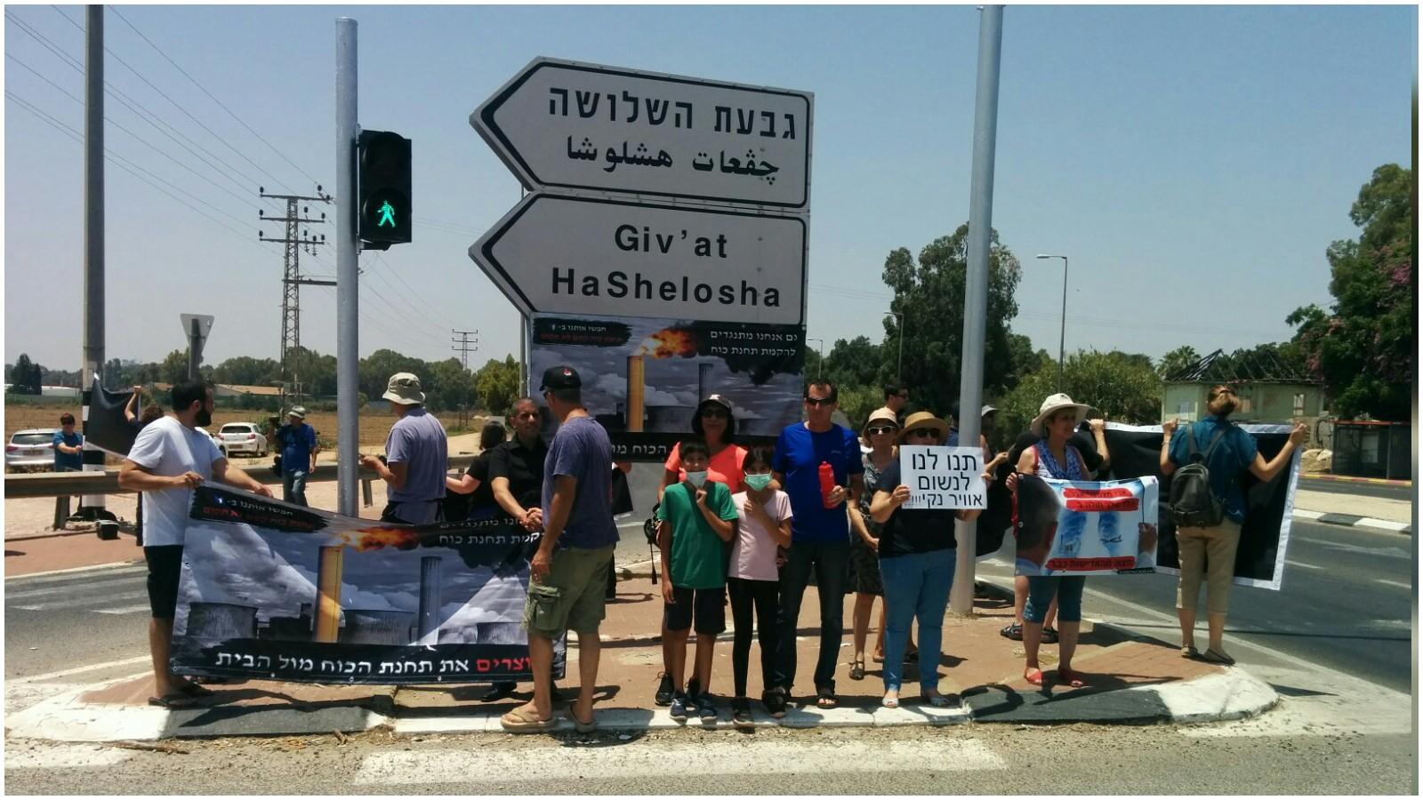 הפגנת המתנגדים להקמת תחנת הכוח מול קיבוץ גבעת השלושה. צילום אליעזר קצנשטיין