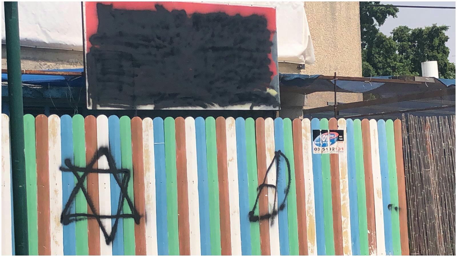 """חזית גן """"מאשה והדוב"""" רוססה במגן דוד ובצבע שחור צילום חדשות הנוער פתח תקוה"""