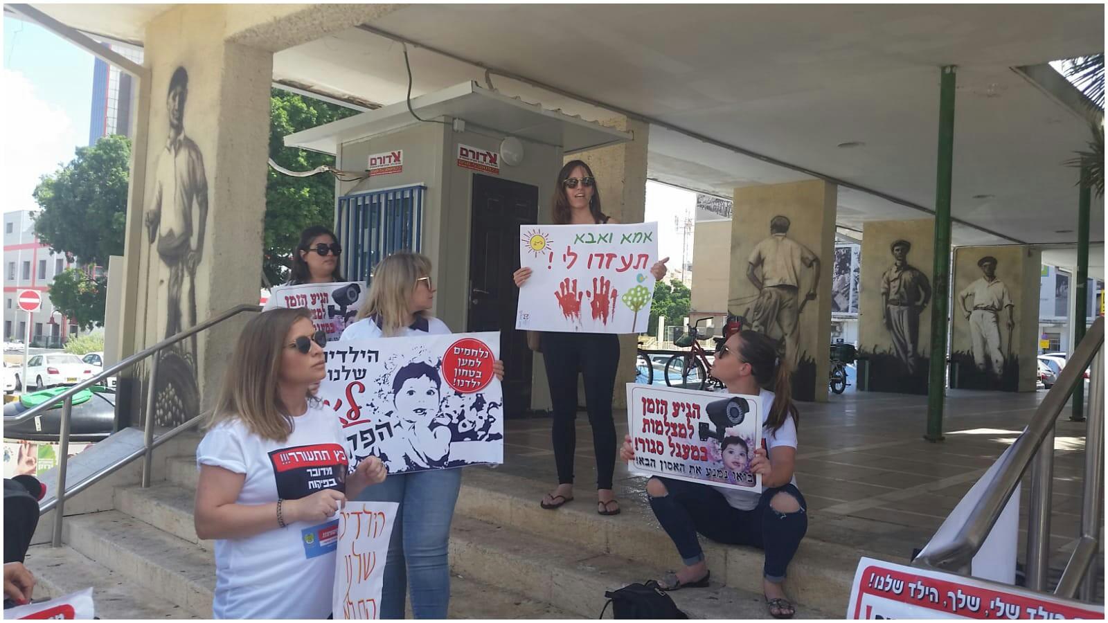 ההפגנה מול העירייה צילום מזל טלבי לוי