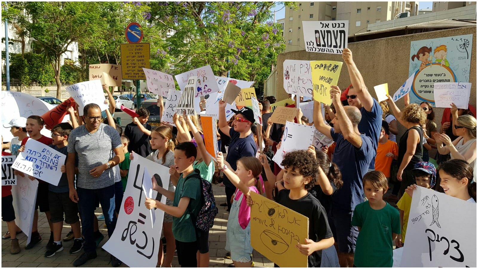 ההפגנה בנעמי שמר צילום באדיבות ההורים