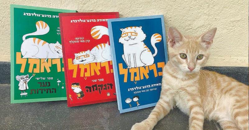מאירה. החתול והספרים