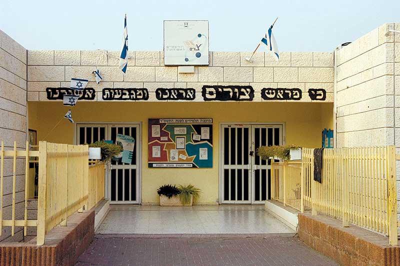 בית ספר צורים בראש העין. צילום זאב שטרן