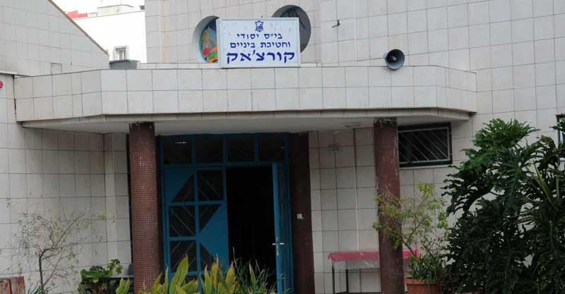 בית ספר קורצ'אק צילום זאב שטרן