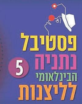 פסטיבל נתניה הבינלאומי לליצנות
