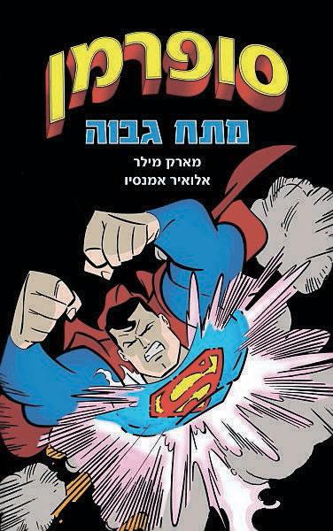 """חגיגות 80 שנה לגיבור העל הראשון סופרמן: ההרצאה """"מי אתה, סופרמן?"""""""
