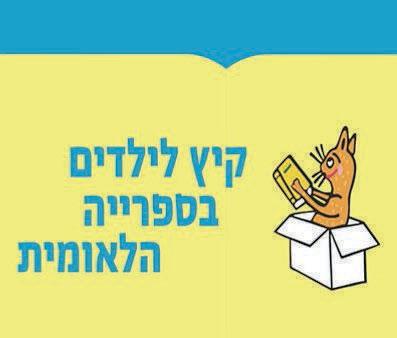 קיץ לילדים בספריה הלאומית בירושלים