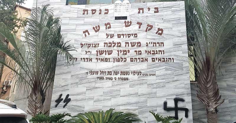 צלב הקרס על הקיר החיצוני של בית הכנסת מקדש משה