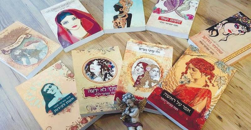 חוה עציוני הלוי, 9 ספרים ב8 שנים