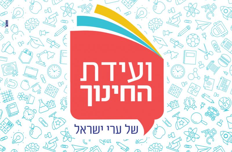 ועידת החינוך של ערי ישראל