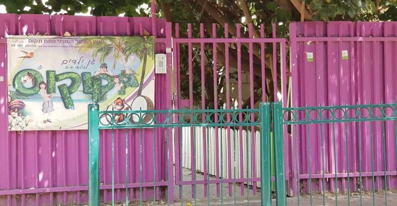 גן קוקוס בפתח תקוה צילום באדיבות ההורים