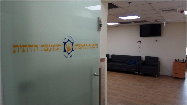 """המשרדים החדשים של המועצה הדתית צילום יח""""צ"""