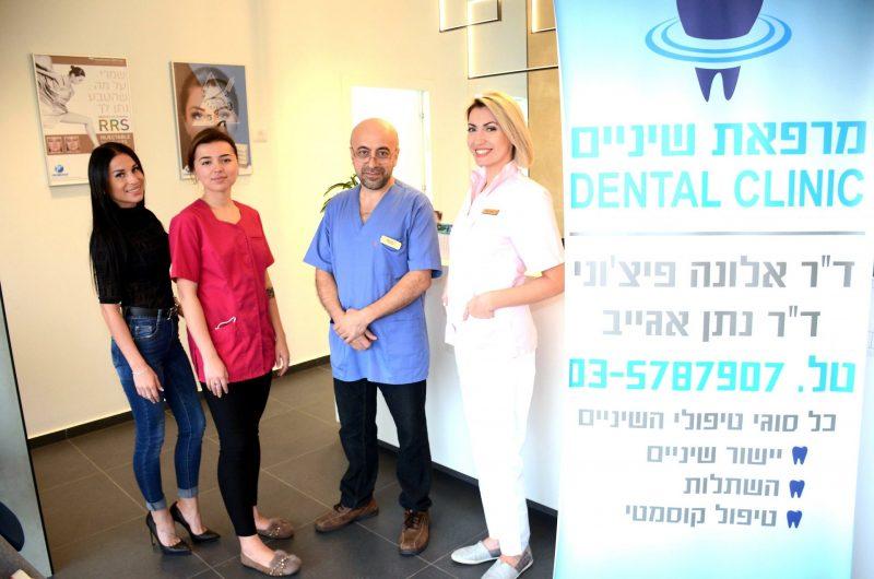 מרפאת שיניים דר אלונה פיצ'וני ודר נתן אגייב. צילום: זאב שטרן