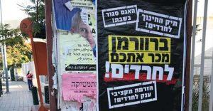 לוח מודעות בכניסה לחטיבתאחד העם החדשה באם המושבות