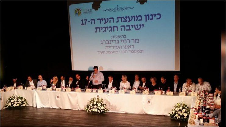 פתיחת ישיבת המועצה הראשונה צילום: זאב שטרן
