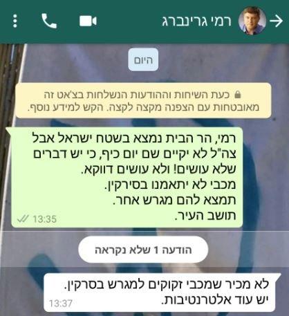 אחת ההודעות שנשלחו לגרינברג ותגובתו של ראש העיר