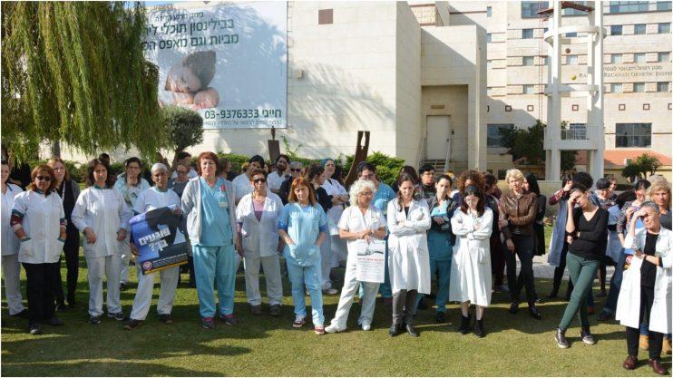 המחאה בבית החולים בילינסון צילום דוברות בית החולים